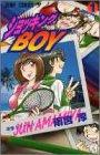 ショッキングBOY 1 (ジャンプコミックス)