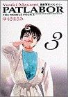機動警察パトレイバー (3) (少年サンデーコミックス〈ワイド版〉)