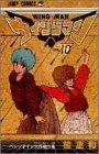 ウィングマン 10 (少年ジャンプコミックス)