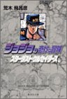 ジョジョの奇妙な冒険 (13) (集英社文庫―コミック版)