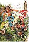 オーイ!!やまびこ (4) (講談社コミックス)