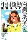中村橋動物病院の犬 / 高倉 あつこ のシリーズ情報を見る
