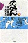 てっぺん 5 (近代麻雀コミックス)