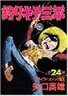 釣りキチ三平(24) フライフィッシング編2 (KC スペシャル)