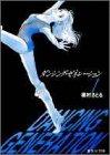 ダンシング・ゼネレーション (1) (集英社文庫―コミック版)