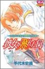 彼女が飛んだ日―10代の心を描く問題提起作品集 (ボニータコミックス)
