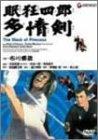 眠狂四郎多情剣[DVD]