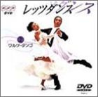 NHK DVD「レッツダンス」Vol.2