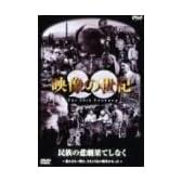 NHKスペシャル 映像の世紀 第10集 民族の悲劇 果てしなく [DVD]