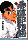 柔道部物語 (5) (講談社漫画文庫)