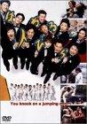 �Ϥͤ�ΥȤӤ� [DVD]()