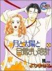 月と太陽と目覚まし時計 (1) (ヤングユーコミックス―コーラスシリーズ)