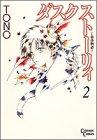 ダスクストーリィ 2―黄昏物語 (クリムゾンコミック)