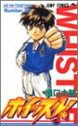 ホイッスル! (Number.20) (ジャンプ・コミックス)
