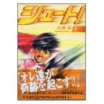 シュート!(1) (講談社漫画文庫)