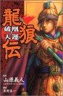 龍狼伝―破凰と天運 (KCデラックス)
