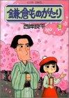 鎌倉ものがたり (10) (アクションコミックス)