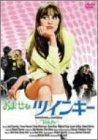 おませなツインキー [DVD]