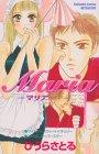 Maria (講談社コミックスフレンド B)