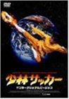 ���ӥ��å��� �����ʥ���ʥ롦�С������ ����� [DVD]