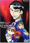 神秘の世界エルハザード2 [DVD]