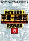 めざせ漫画家!手塚・赤塚賞受賞作品集 8 (ジャンプコミックスデラックス)