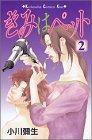 きみはペット (2) (講談社コミックスキス (339巻))