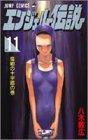 エンジェル伝説 11 魔郷の十字路の巻 (ジャンプコミックス)