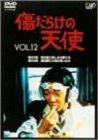 傷だらけの天使 Vol.12[DVD]