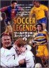 ワールドサッカー・スーパースターズ(1) [DVD]