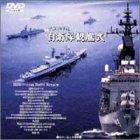 平成12年度 自衛隊観艦式 [DVD]