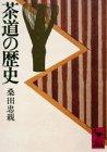 茶道の歴史 (講談社学術文庫 453)