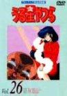 うる星やつらDVD Vol.26