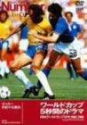 ワールドカップ 5秒間のドラマ FIFAワールドカップ1974,1982,1986 [DVD]