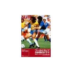 ���[���h�J�b�v 5�b�Ԃ̃h���} FIFA���[���h�J�b�v1974,1982,1986 [DVD]