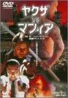 ヤクザvsマフィア [DVD]