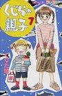 くじらの親子 (7) (講談社コミックスフレンド (526巻))