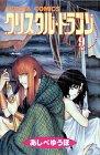 クリスタル☆ドラゴン (9) (ボニータコミックス)