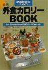 肥満解消のための外食カロリーBOOK—For Businessmen