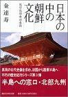 日本の中の朝鮮文化―筑前・筑後・豊前・豊後 (講談社学術文庫)