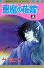 悪魔の花嫁(ディモスの花嫁) 17 (プリンセスコミックス)