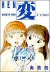 変 2 (ヤングジャンプコミックス)