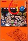 じゃりン子チエ (47) (双葉文庫―名作シリーズ)