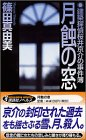 月蝕の窓―建築探偵桜井京介の事件簿 (講談社ノベルス)
