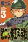 突撃め!第二少年工科学校 3 (少年マガジンコミックス)