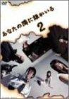 あなたの隣に誰かいる ディレクターズカット 2 [DVD]