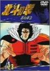TVシリーズ 北斗の拳 Vol.23 [DVD]