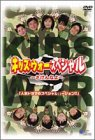 キッズ・ウォー・スペシャル~ざけんなよ~ [DVD]