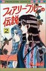 フィアリーブルーの伝説 2 (プリンセスコミックス)