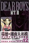 Dear boys―Act II (12) (月刊マガジンコミックス)
